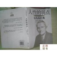 【二手旧书9成新】人性的弱点【有划线】