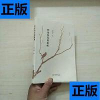 【二手旧书9成新】昨夜西风凋碧树 /徐光耀 著 北京十月文艺出版