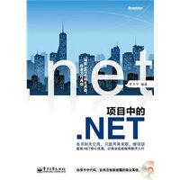 项目中的 NET(含CD光盘1张)【正版书籍,满额减】