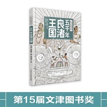 五千年良渚王国 大考古学家写给孩子的历史文化普及读本