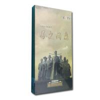 CCTV 纪录片 鉴史问廉 八集大型历史文化纪录片(8DVD)光盘 视频