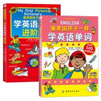 英语单词大书 1200个词汇 像美国孩子一样 学英语单词 幼儿英语绘本0-3-6周岁 幼儿园启蒙早教书 大班中班 儿童书籍 英文入门读物