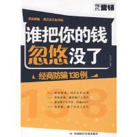 【二手书8成新】谁把你的钱没了---经商防138例 陈文晓著 中国时代经济出版社