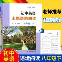 初中英语主题语境阅读8年级下册南京大学出版社初一八下英语阅读理解补全完形填空专题专项训练同步提优练习