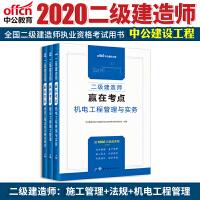 中公教育2020二级建造师:赢在考点(建设工程施工管理+建设工程法规及相关知识+机电工程管理与实务)3本套