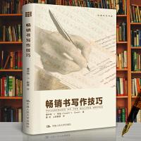 人民大学:畅销书写作技巧(创意写作书系)