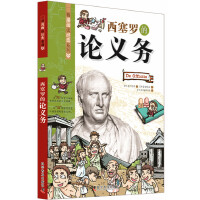 看漫画读经典系列―西塞罗的论义务