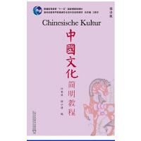 德语专业本科生系列教材:中国文化简明教程(德语版)