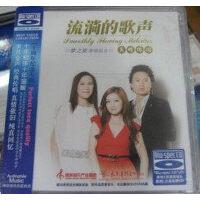 太平洋唱片 梦之旅演唱组合 流淌的歌声 真情依旧 索尼蓝光CD 1CD