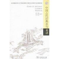 中国古代经典名句英译 商务印书馆