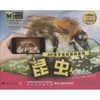 昆虫 中国青年出版社