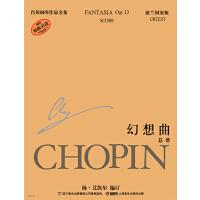 肖邦钢琴作品全集19.幻想曲 总谱