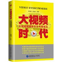 大视频时代:中国视频媒体生态考察报告:2014-2015