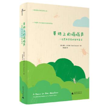 新民说·草地上的嗡嗡声——一位昆虫学家的自然笔记 一段法国乡间的自然小史,一个耗费十年打造的生态复育奇迹.