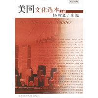 美国文化选本(上下)(全二册)英汉对照