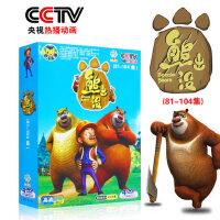 正版儿童动画片熊出没81-104集4DVD高清视频卡通碟片光盘