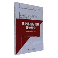 【二手书8成新】马克思国际贸易理论研究 杨圣明,冯雷,夏先良 当代中国出版社