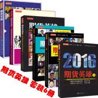 正版 期货英雄 套装共6册 期货英雄123456蓝海密剑中国对冲基金公开赛选手访