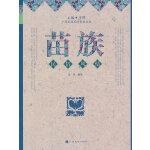 苗族民俗风情(民族风情典录丛书)