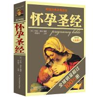 怀孕圣经(全新升级修订版)