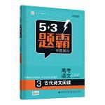 曲一线 高考语文 3古代诗文阅读 53题霸专题集训2020版 五三