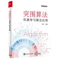 现货正版 突围算法机器学习算法应用 算法原理模型设计 数据理解数据处理 机器学习算法机器学习基础应用 机器学习模型构建书