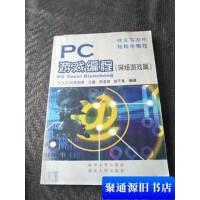 【旧书二手书9成新】PC游戏编程(网络游戏篇) /CG实验室 重庆大学出版社