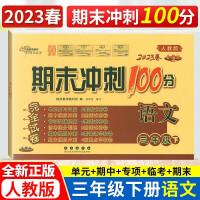 期末冲刺100分三年级下册语文试卷 人教版2021春新版期中期末测试卷