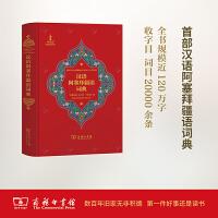 汉语阿塞拜疆语词典 [阿塞拜疆]拉沙德・卡里莫夫 编 商务印书馆