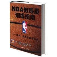 新修订NBA教练员训练指南篮球书籍技术战术和教学要点篮球教学书篮球战术书籍篮球训练nba篮球训练法nba书籍篮球技术书