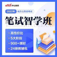 2022省考笔试智学班③期8月12日开班-河南