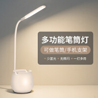led台灯充电插电usb笔筒储物折叠大学生书桌台灯阅读灯学习床头灯