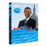 奥巴马震撼人生・励志成长篇(含光盘)