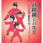 八段锦七日练---健身气功科普丛书