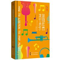 如何欣赏流行音乐(乐活系列)