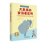 德国获奖科普故事书系・大象真的害怕老鼠吗
