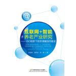 互联网+智能养老产业研究――ISO视野下的京津冀协同建设