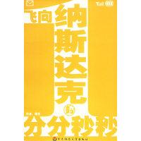 【旧书二手书8新正版】 飞向纳斯达克的分分秒秒 9787561741191 康桥 华东师范大