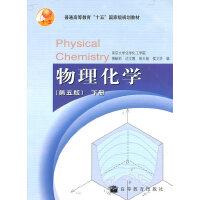 【二手旧书8成新】物理化学:第五版 下册 傅献彩 9787040177961 高等教育出版社