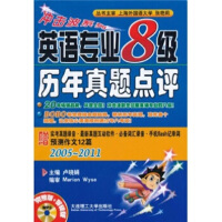 冲击波系列:英语专业8级历年真题点评(2005-2011)(完整版 剪辑版)(附光盘)