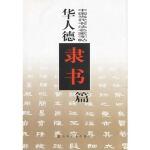 【正版直发】华人德隶书篇――中国当代书法名家字帖 华人德 书 山东
