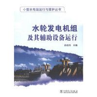 【新华书店】水轮发电机组及其辅助设备运行,孙效伟,中国电力出版社, 9787512335813