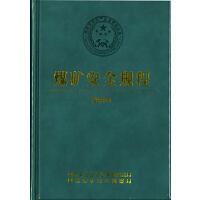 煤矿安全规程 2016(32开)
