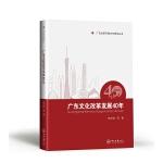 广东文化改革发展40年