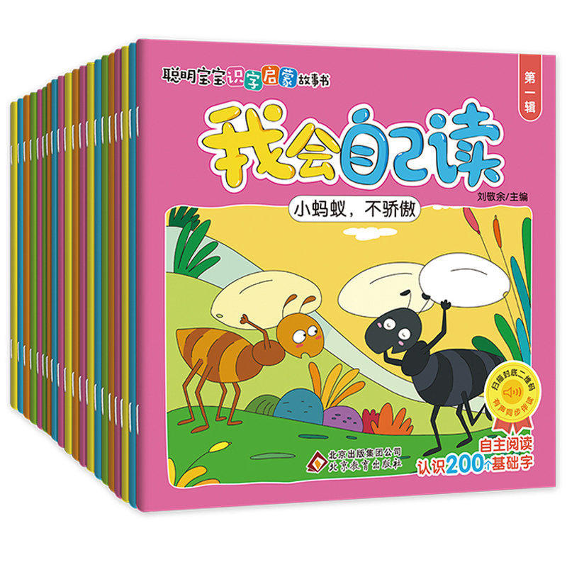 我会自己读全套20册 儿童故事书 适合3-4-5-6岁幼儿园大班中班小班读物 入园准备幼儿阅读书籍 聪明宝宝识字启蒙故事书看图学说话