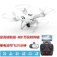 遥控飞机耐摔四轴四旋翼飞行器高清航拍无人机儿童玩具直升机充电