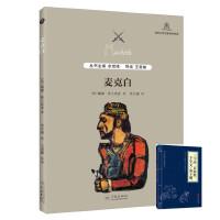 *畅销书籍* 麦克白赠中华国学经典精粹・蒙学家训必读系列任意一本