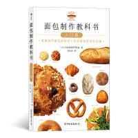 后浪:面包制作教科书.入门篇
