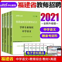 中公教育2020福建省教师招聘考试:中学语文+教育综合知识(教材+历年真题)4本套