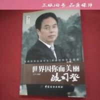 【二手旧书9成新】世界因你而美丽――波司登 /万芊 著 中国纺织出版社ql